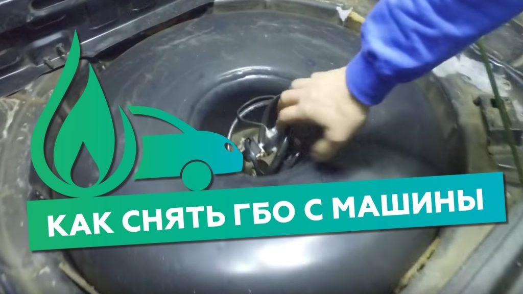 Снятие ГБО с машины