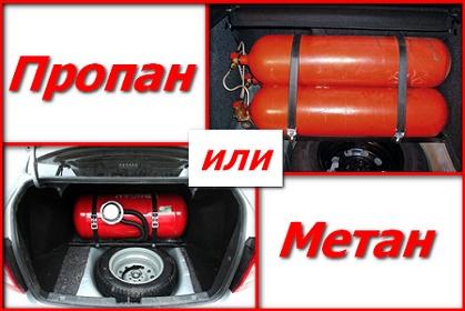 Метан или пропан на ГБО