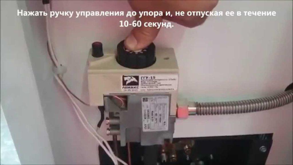 Как запустить газовый котел Лемакс
